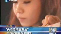"""""""失恋要吃香蕉皮"""" 台抗忧郁剂夺发明奖 海峡午报 130415"""