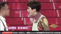 冯巩刘小宝等 央视2013春晚小品《酸辣婚礼》