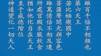 《大乘无量寿经》读诵(115分钟显圣版)