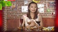《品酒部落》葡萄酒搭配中餐(下)
