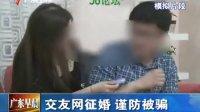00266郑云工作室搞笑全集-交友网征婚谨防被骗