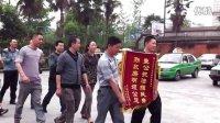 彭山县出租车驾驶员感谢彭山道路运输管理所为民服务