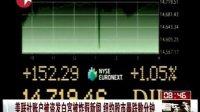 美联社账户被盗发白宫被炸假新闻 纽约股市暴跌数分钟