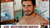 澳大利亚:渔民亲手空拳勇斗鳄鱼 死里逃生