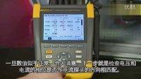 Fluke430Ⅱ电能质量分析仪系列基本测量