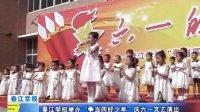 """南京市春江学校举办""""争当四好少年""""庆六一文艺演出"""