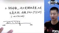 考试点王谱2014考研数学《概率统计》复习全攻略(一)