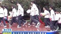 南京市春江学校举行喜迎国庆主题晨会
