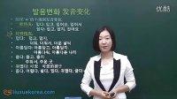 高恒老师-零基础韩语学习-韩国语日常会话3