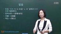 高恒老师-零基础韩语学习-韩国语日常会话2