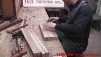 辛全生传统木工马扎制作视频(第一集)