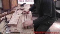 辛全生传统木工马扎制作视频(第三集)