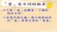 幸福學堂~戀愛講義(2)-真愛與迷戀