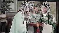 越剧戏曲片《碧玉簪-送凤冠》金采风 陈少春 周宝奎演唱