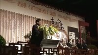 香港群書治要論壇開幕式