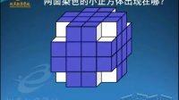 小学五年级校本课程名师精讲_正方体的染色_姜国明_金老师家教
