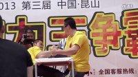 赵子瑞 于鹏毅 90冠军战