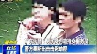 乐昌男子持刀劫持女服务员警方果断出击击毙劫匪130507在线大搜索