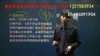 2013罗红军事业单位公共基础知识【政治】毛泽东思想概述(2)