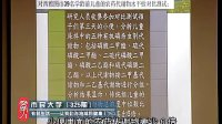 胡删老师 杭州市民大讲堂 讲有机生活-我们与地球同健康-(下集)