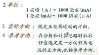 电路电子技术(第01讲)-电路部分