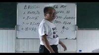 (8)象数风水-陈春林2012年梅花心易面授班..._标清