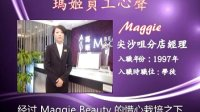 瑪姬集團員工-Maggie