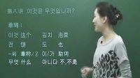 零基础学韩语第08讲......(林玲主讲) 超清
