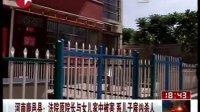 河南鹿邑县:法院原院长与女儿家中被害 系儿子雇凶杀人