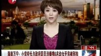 海南万宁:小学校长与政府职员涉嫌携6名幼女开房被刑拘