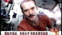 国际空间站:告别太空 宇航员漂浮献唱