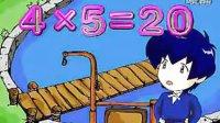 数学乘法口诀儿歌3
