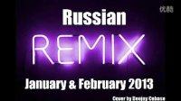 混音DJ Cubase - Russian Remix January & February 2013
