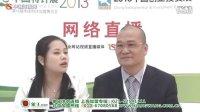 特许展2013-北京:象王