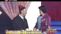 2012辽宁春晚赵本山小品大全《相亲2》