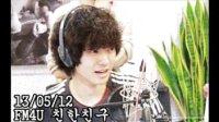 13_05_12 roy kim 鄭俊英 親密朋友 radio