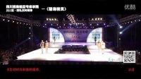 四川西南航空专修学院 2013五四时装秀  碧海精灵