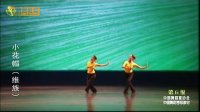 中国舞蹈家协会中国舞蹈考级第六级7小花帽(维族)