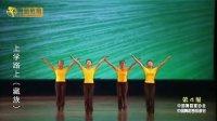 中国舞蹈家协会中国舞蹈考级第五级9上学路上(藏族)
