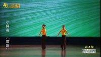 中国舞蹈家协会中国舞蹈考级第五级8小阿哥 (苗族)
