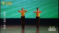中国舞蹈家协会中国舞蹈考级第四级9维族小姑娘(维族)