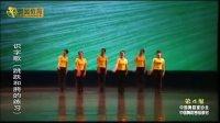 中国舞蹈家协会中国舞蹈考级第四级7识字歌(跳跃和胯的练习)