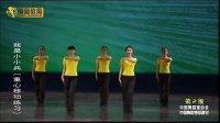 中国舞蹈家协会中国舞蹈考级第二级8我是小小兵(重心移动练习)
