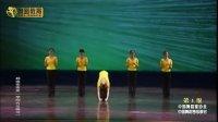 中国舞蹈家协会中国舞蹈考级第一级9超级变变变(空间方位练习)