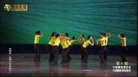 中国舞蹈家协会中国舞蹈考级第一级8表情秀(表情与节奏练习)