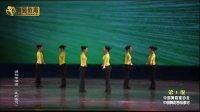 中国舞蹈家协会中国舞蹈考级第一级3说句悄悄话(头的练习)