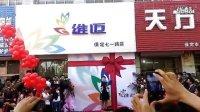 保定维迈授权零售商免费店盛大开业Q:753518100(20130510)