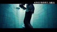 《致命黑兰》中文版预告片