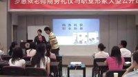 罗惠依老师-商务礼仪视频片段-18910621861月琴