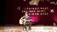 【拍客】楚雄师院物电系毕业生欢送晚会吉他弹唱《我会想起你》